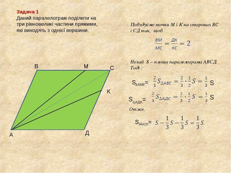 Задача 1 Даний паралелограм поділити на три рівновеликі частини прямими, які ...