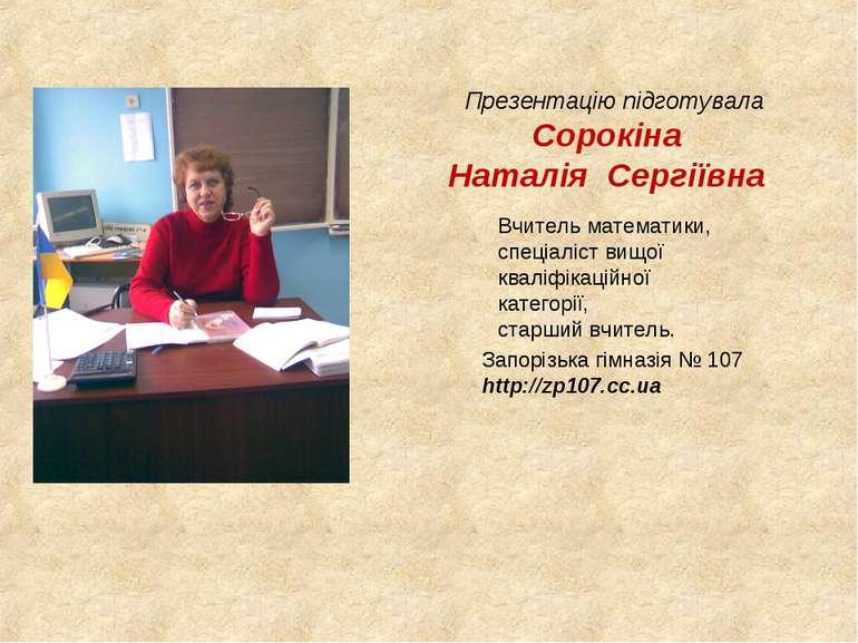Презентацію підготувала Сорокіна Наталія Сергіївна Вчитель математики, спеціа...