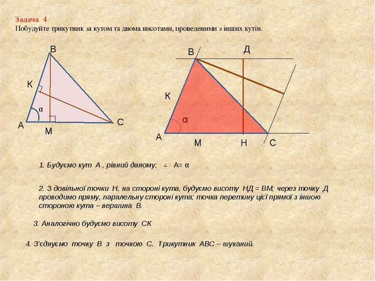 Задача 4 Побудуйте трикутник за кутом та двома висотами, проведеними з інших ...