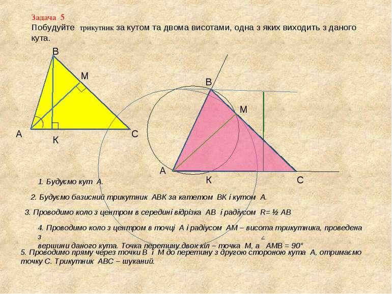 Задача 5 Побудуйте трикутник за кутом та двома висотами, одна з яких виходить...