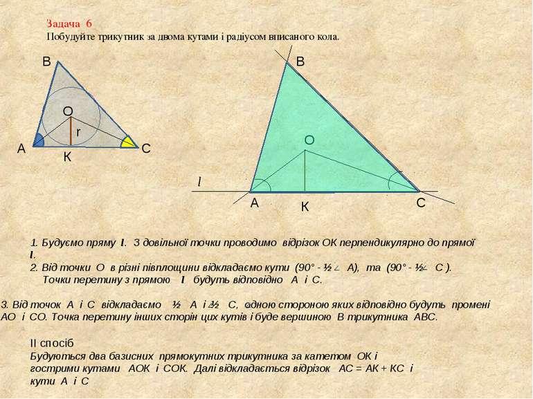 Задача 6 Побудуйте трикутник за двома кутами і радіусом вписаного кола. А В С...