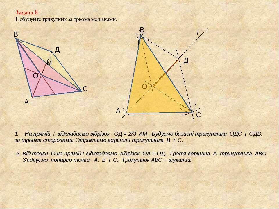 Задача 8 Побудуйте трикутник за трьома медіанами. А В С О Д На прямій l відкл...