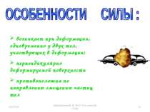 возникает при деформации, одновременно у двух тел, участвующих в деформации; ...