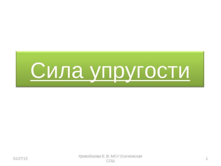 * * Кривобокова Е. В. МОУ Осичковская СОШ Кривобокова Е. В. МОУ Осичковская СОШ
