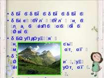Б б Б б Б б Б б Б е б л б л и б л а б з б о б б б в б Б у д у я н а в ч а т и...