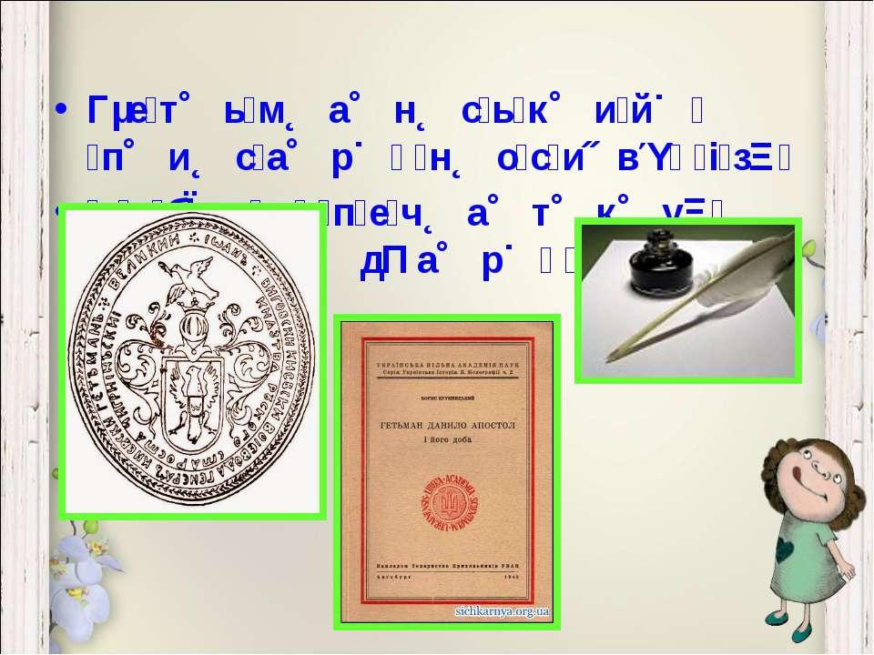 Г е т ь м а н с ь к и й п и с а р н о с и в і з с о б о ю п е ч а т к у , к а...