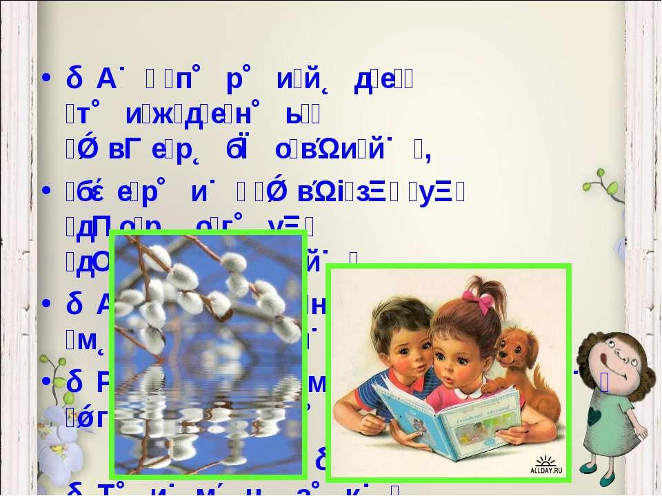 А п р и й д е т и ж д е н ь в е р б о в и й , б е р и в і з у д о р о г у д у...