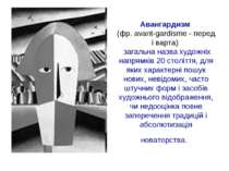 Авангардизм (фр. avant-gardisme - перед і варта) загальна назва художніх напр...