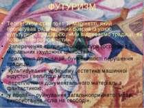 ФУТУРИЗМ Теоретиком став поет Т. Марінетті, який пропагував радикальний розри...
