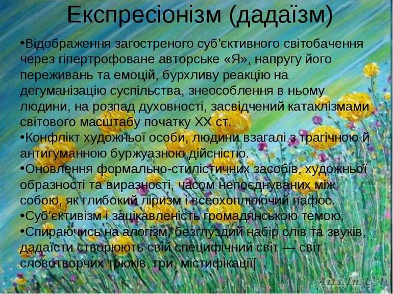 Експресіонізм (дадаїзм) Відображення загостреного суб'єктивного світобачення ...