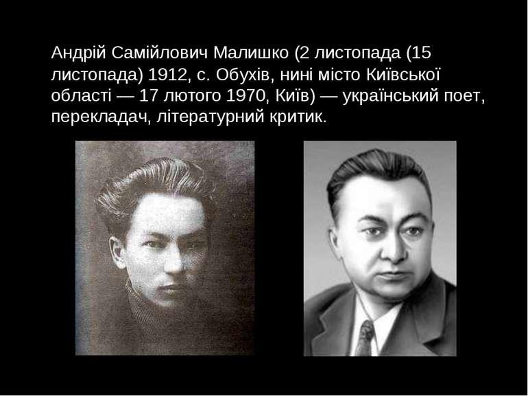 Андрій Самійлович Малишко (2 листопада (15 листопада) 1912, с. Обухів, нині м...