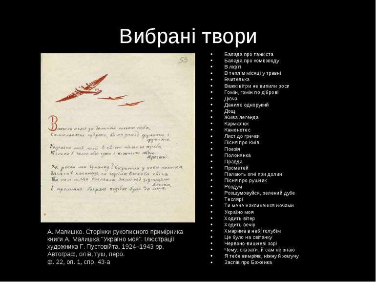 Вибрані твори Балада про танкіста Балада про комвзводу В ліфті В теплім місяц...