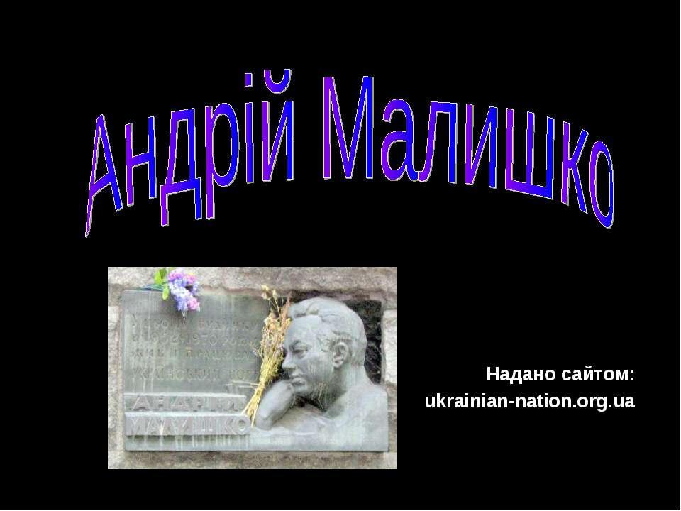 Надано сайтом: ukrainian-nation.org.ua