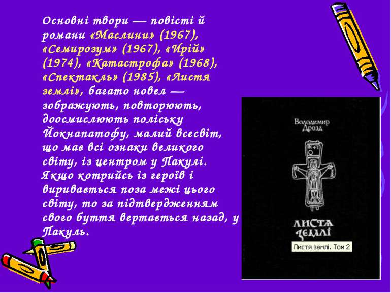 Основні твори— повісті й романи «Маслини» (1967), «Семирозум» (1967), «Ирій»...