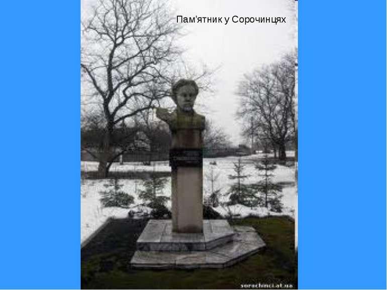 Пам'ятник у Сорочинцях