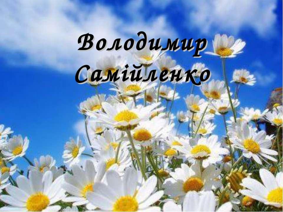 Володимир Самiйленко