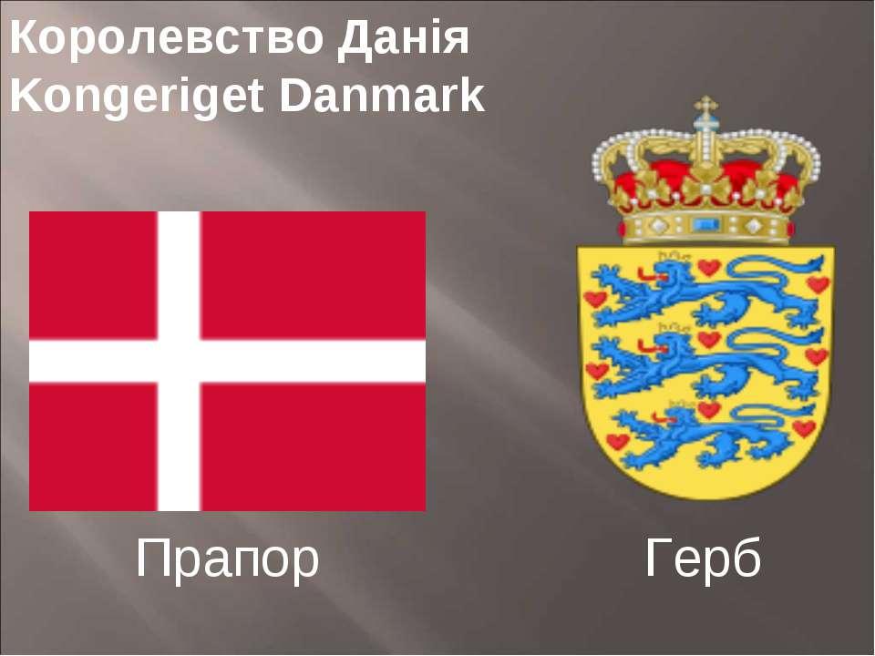 Королевство Данія Kongeriget Danmark Прапор Герб