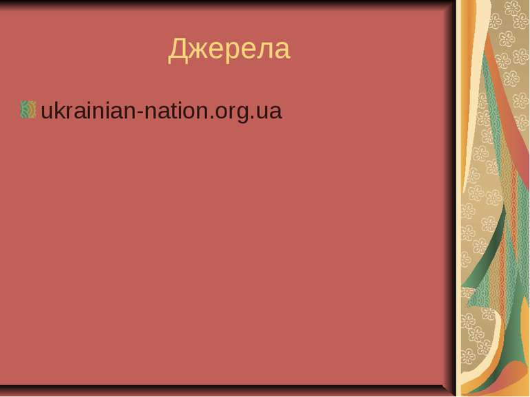 Джерела ukrainian-nation.org.ua