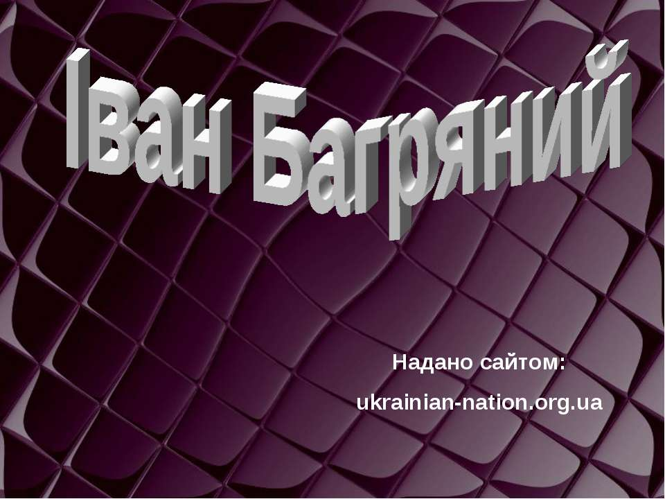 Надано сайтом: ukrainian-nation.org.ua