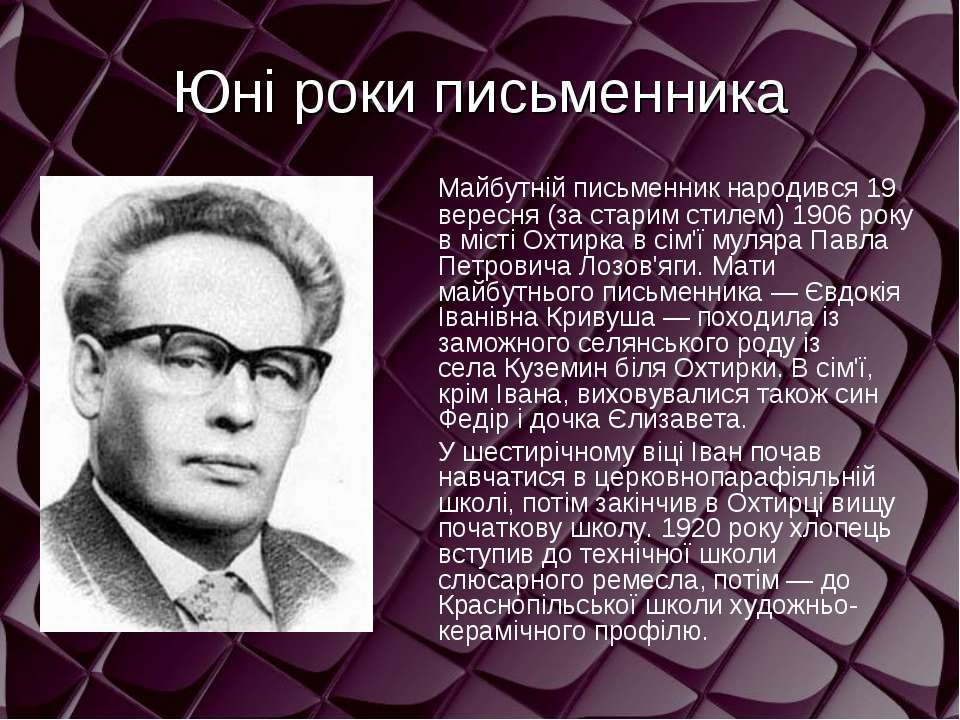 Юні роки письменника Майбутній письменник народився 19 вересня (за старим сти...