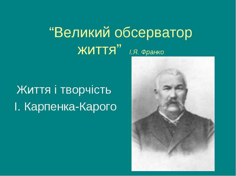 """""""Великий обсерватор життя"""" І.Я. Франко Життя і творчість І. Карпенка-Карого"""