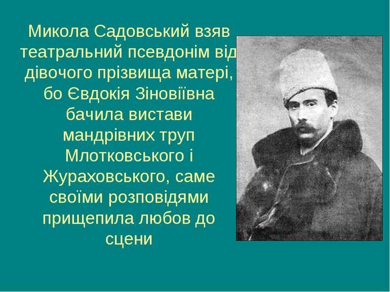 Микола Садовський взяв театральний псевдонім від дівочого прізвища матері, бо...