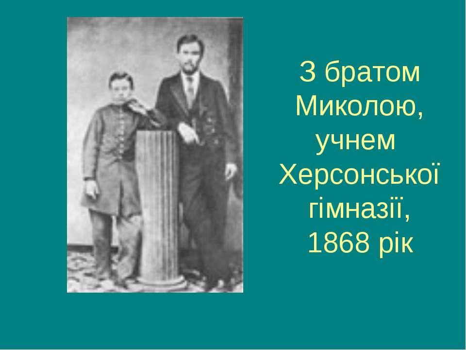 З братом Миколою, учнем Херсонської гімназії, 1868 рік