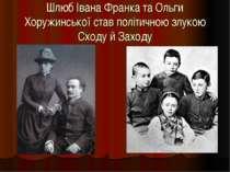 Шлюб Івана Франка та Ольги Хоружинської став політичною злукою Сходу й Заходу