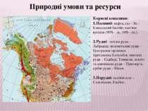 Природні умови та ресурси Корисні копалини: Паливні: нафта, газ – Зх.-Канадсь...