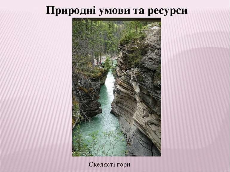 Скелясті гори Природні умови та ресурси