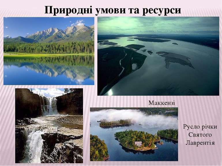 Маккензі Природні умови та ресурси Русло річки Святого Лаврентія