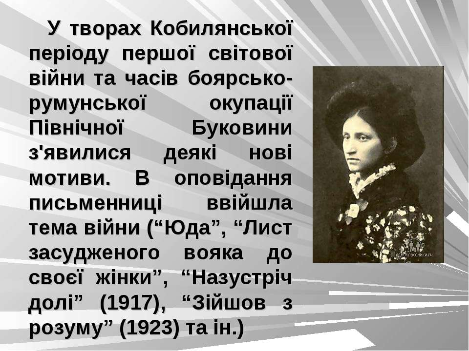 У творах Кобилянської періоду першої світової війни та часів боярсько-румунсь...