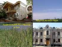 Будинок-музей Лесі Українки в Ялті Будинок–музей в Києві