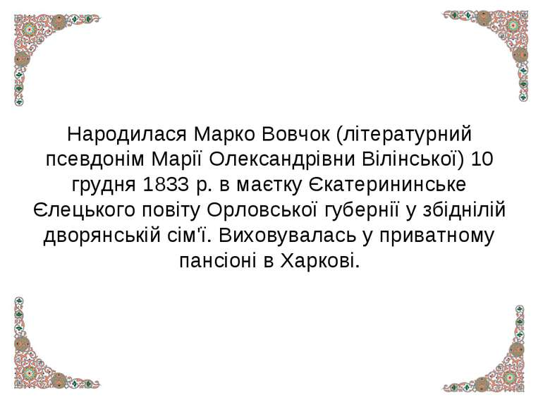 Народилася Марко Вовчок (літературний псевдонім Марії Олександрівни Вілінсько...