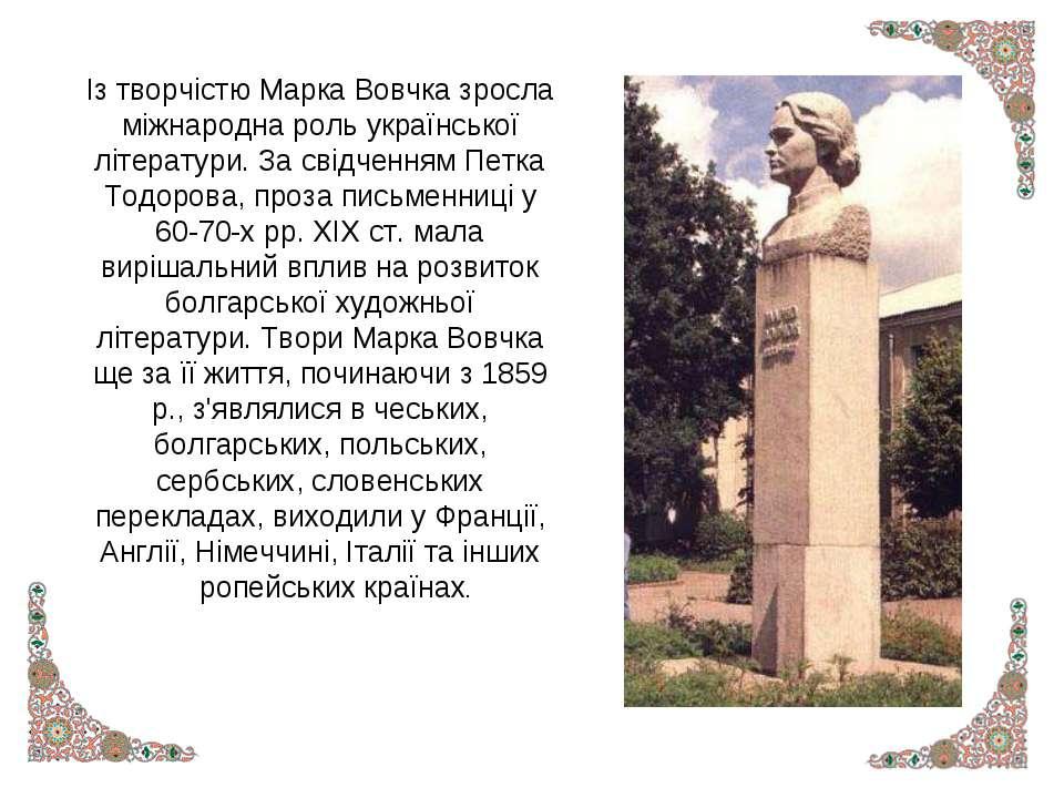 Із творчістю Марка Вовчка зросла міжнародна роль української літератури. За с...
