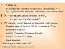 Сповідь. як відтворено життя українського суспільства ХVII ст. через спогади ...