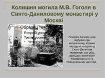Колишня могила М.В. Гоголя в Свято-Даниловому монастирі у Москві Похорон пись...