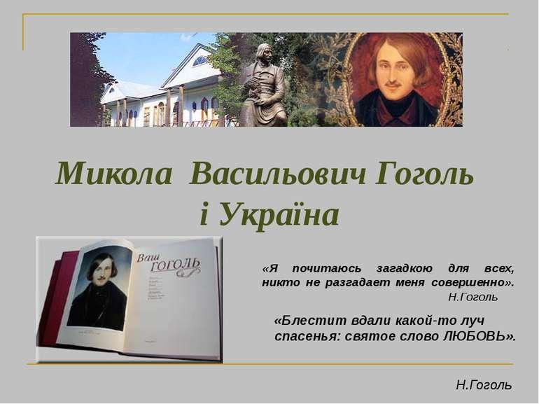 «Блестит вдали какой-то луч спасенья: святое слово ЛЮБОВЬ». Н.Гоголь «Я почит...