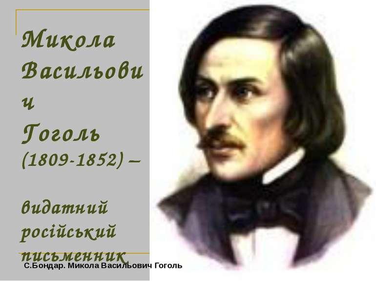Микола Васильович Гоголь (1809-1852) – видатний російський письменник С.Бонда...