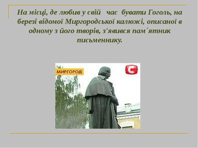 На місці, де любив у свій час бувати Гоголь, на березі відомої Миргородської ...