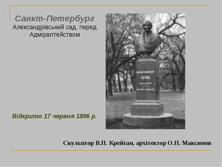 Скульптор В.П. Крейтан, архітектор О.П. Максимов Санкт-Петербург Александрівс...
