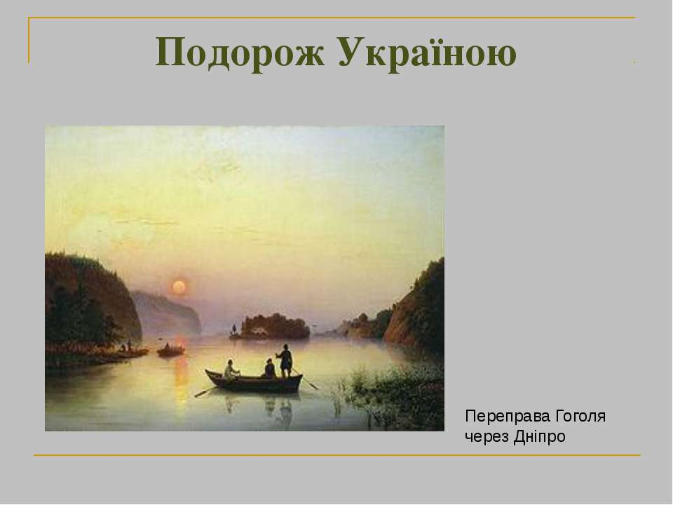 Переправа Гоголя через Дніпро Подорож Україною