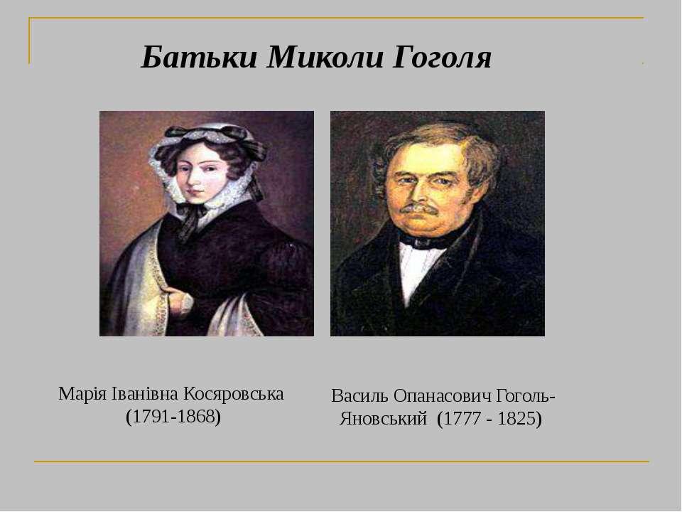 Марія Іванівна Косяровська (1791-1868) Батьки Миколи Гоголя Василь Опанасович...