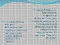 В кінці листопада 1897 року М.Коцюбинський переїхав до Житомира і протягом кі...