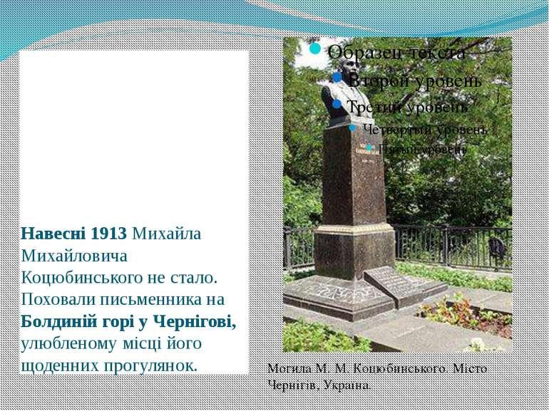 Навесні 1913 Михайла Михайловича Коцюбинського не стало. Поховали письменника...
