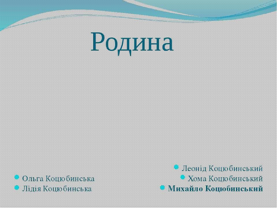Родина Ольга Коцюбинська Лідія Коцюбинська Леонід Коцюбинський Хома Коцюбинсь...