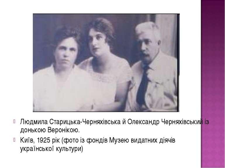 Людмила Старицька-Черняхівська й Олександр Черняхівський із донькою Веронікою...