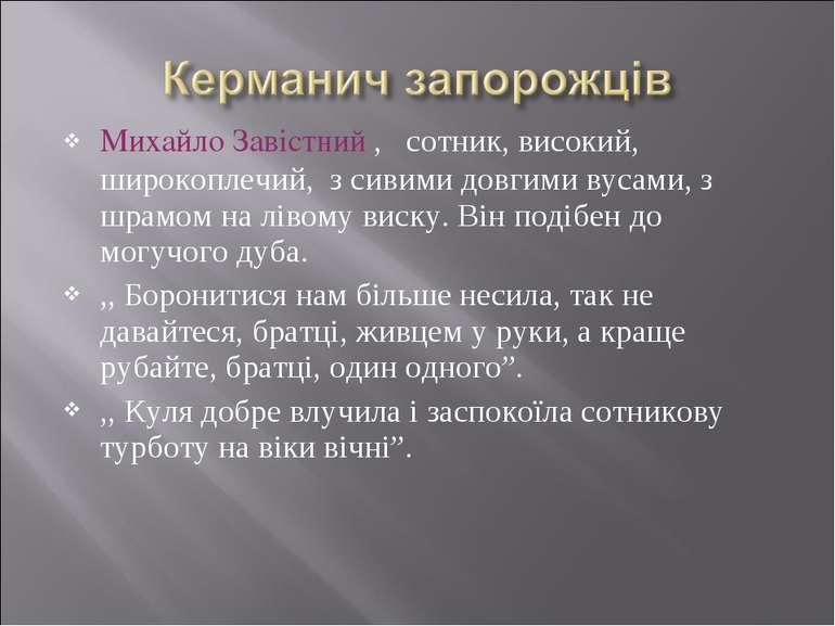 Михайло Завістний , сотник, високий, широкоплечий, з сивими довгими вусами, з...