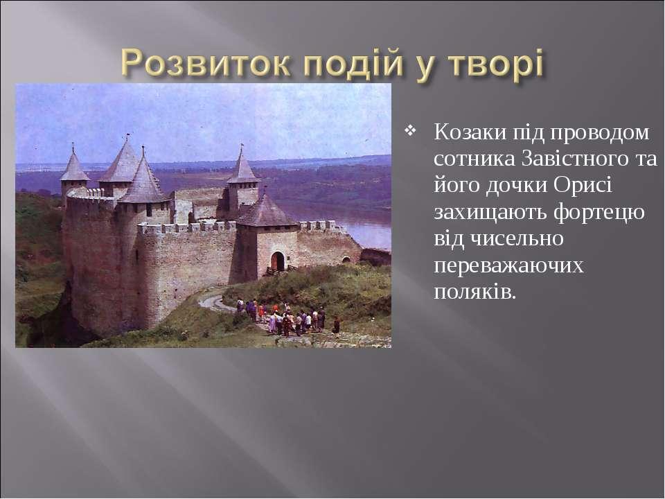 Козаки під проводом сотника Завістного та його дочки Орисі захищають фортецю ...