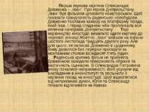"""Перша звукова картина Олександра Довженка – """"Іван"""". Про героїв Дніпрельстану...."""